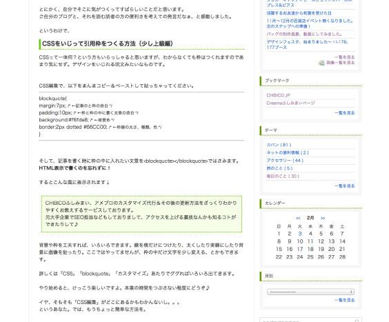 【アメブロカスタマイズ】 引用枠の追加とアレンジの方法