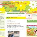 【ブログ診断】船橋の似顔絵屋さんSmileWorks[1]