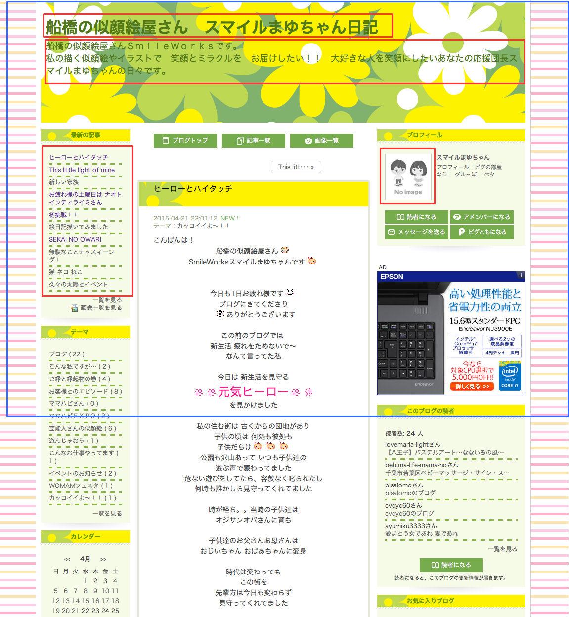 【ブログ診断】船橋の似顔絵屋さんSmileWorks[2]