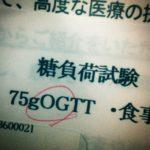 糖負荷検査をクリア、明日は横浜そごう店頭に立てます♪