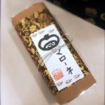 秘書の手土産メモ「足立音衛門・マローネのケーキ」