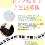 集客に効果を発揮するピアノ教室のフライヤー