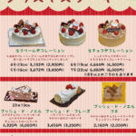 シェフメゾン・クロード・モネのクリスマスケーキ♪
