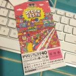 デザインフェスタvol.40 招待券プレゼント【10/15応募〆切】